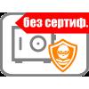 Не сертифицированные взломостойкие сейфы в Харькове