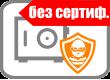 Не сертифицированные